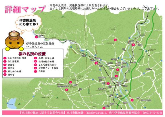 しぶかわ桜マップ2