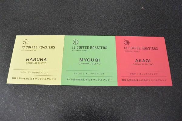 上毛三山コーヒー 13 COFFEE ROASTERS