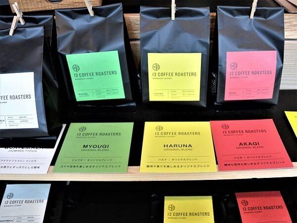 オリジナルブレンド上毛三山 13 COFFEE ROASTERS