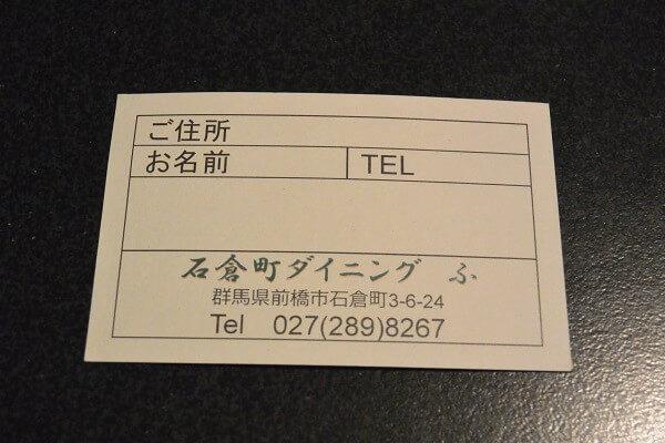 古民家カフェ「ふ」 ポイントカード