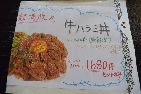 古民家カフェ「ふ」 牛ハラミ丼
