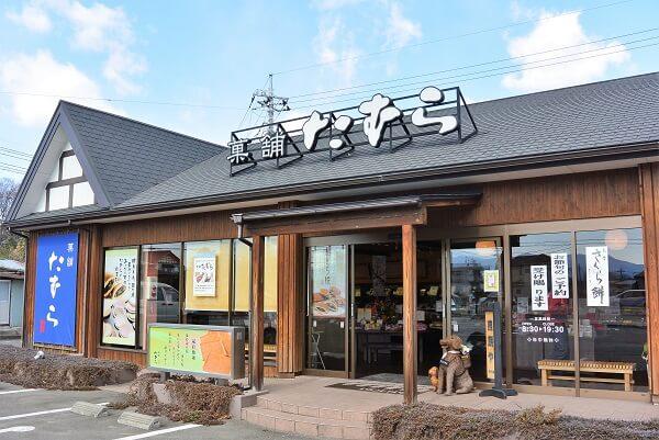 田村製菓 店