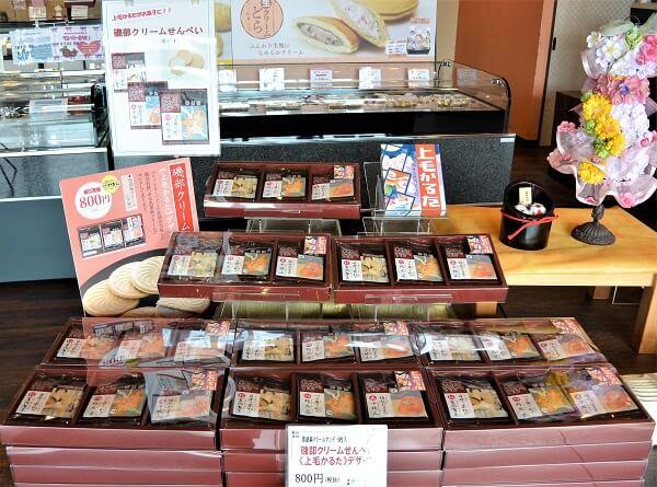 上毛かるたいそべくりーむせんべい 田村製菓