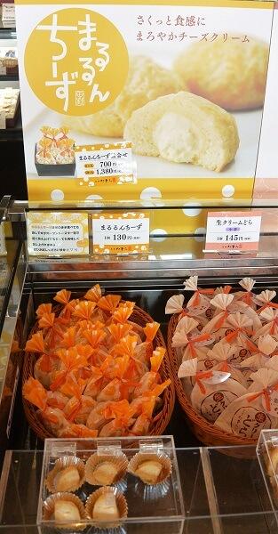 田村製菓 まるるんチーズ