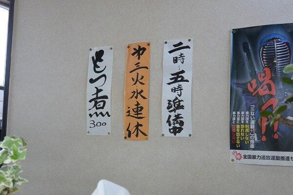 桐生市 子供洋食 秘密のケンミンショー