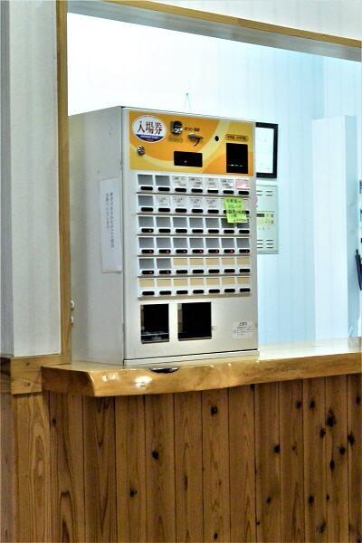 砦の湯 券売機