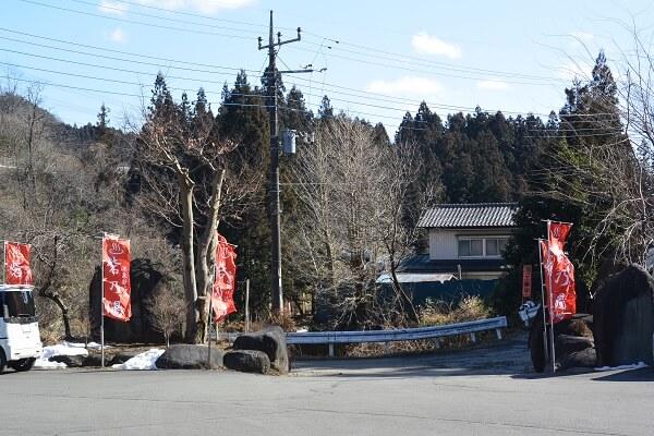 砦の湯 安中市