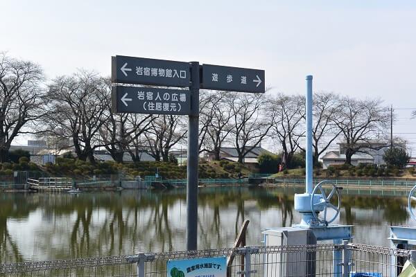 岩宿の里 鹿の川沼