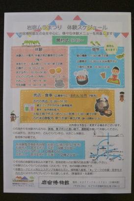 岩宿ムラまつり 広告