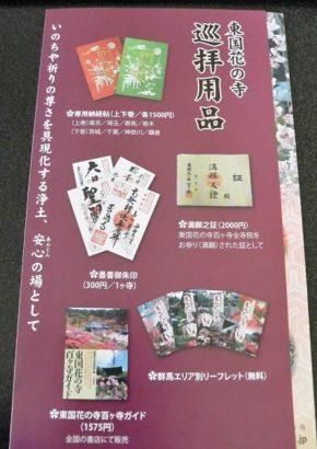 宝積寺パンフレット1