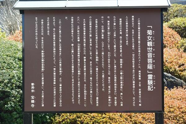宝積寺 お菊様伝説