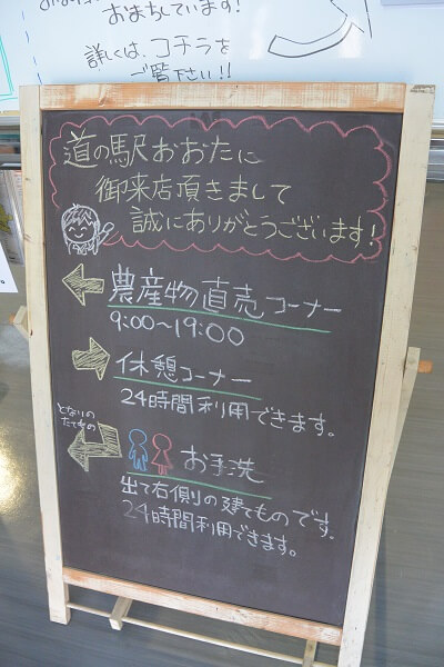 道の駅おおた 看板