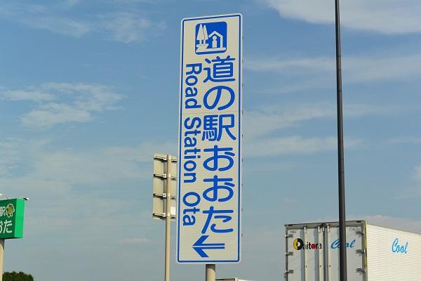 道の駅おおた サイン