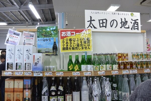 道の駅おおた 地ビール