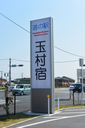 道の駅 玉村宿
