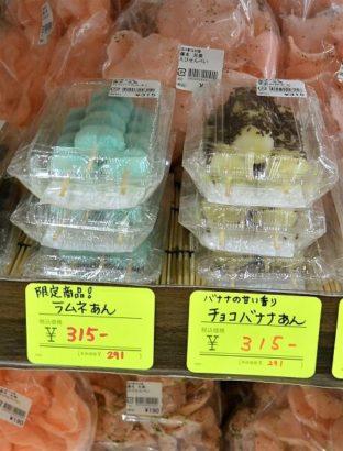 道の駅玉村宿 団子