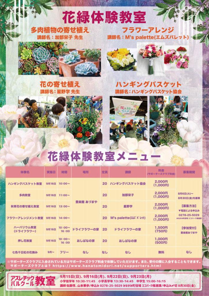 花緑体験教室 チラシ