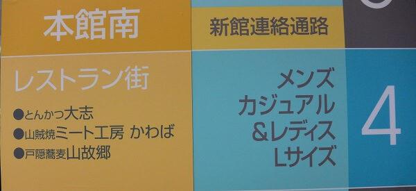スズラン前橋店 マップ