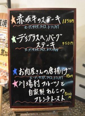 スズラン前橋店 メニュー