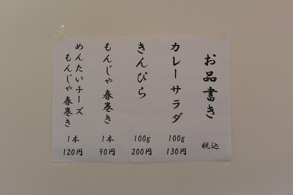 梅田屋 メニュー