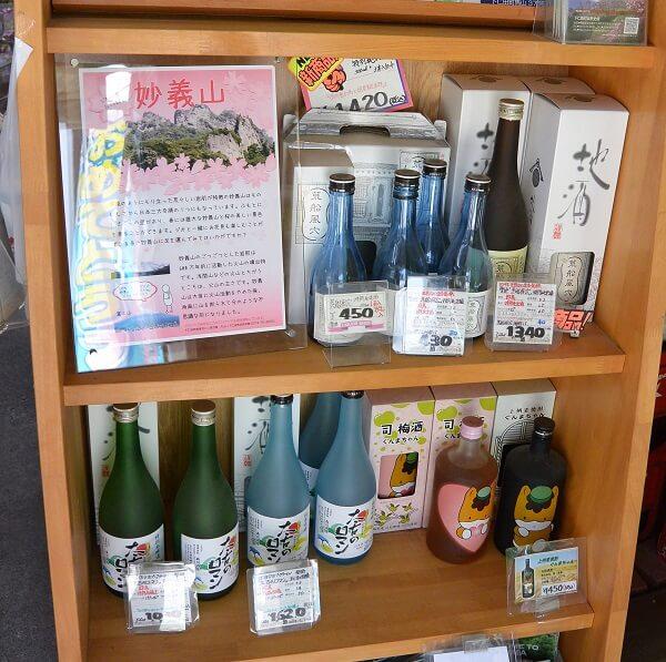 下仁田ジオパーク 地酒
