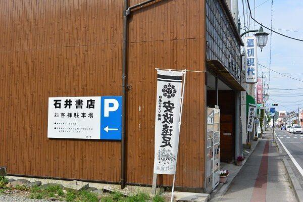 安中市 石井書店