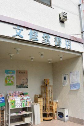 安中市 文修堂書店