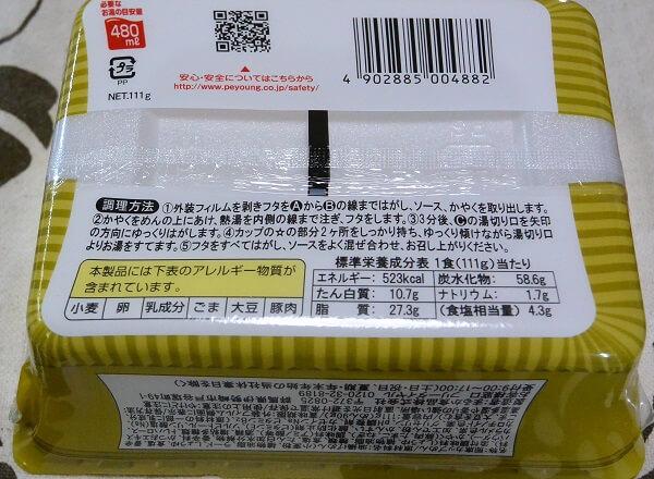 ペヤング炒飯風 カロリー