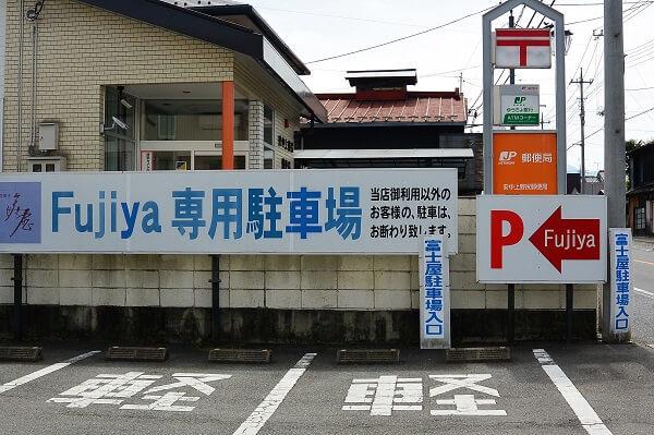 冨士屋 駐車場