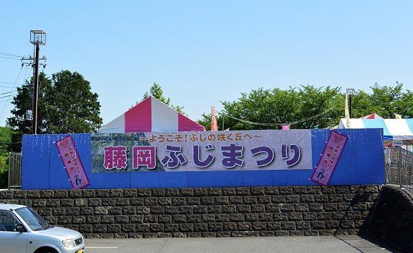 藤岡ふじまつり横断幕