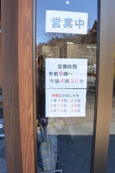 矢瀬親水公園 営業時間