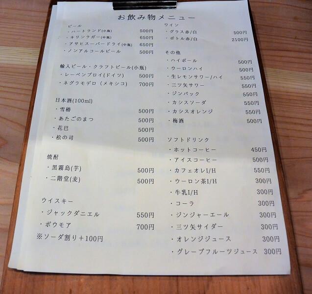 椿食堂 メニュー