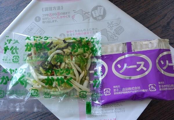 ピリ辛野菜炒め風やきそば かやく