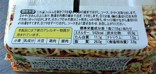 ピリ辛野菜炒め風やきそば カロリー