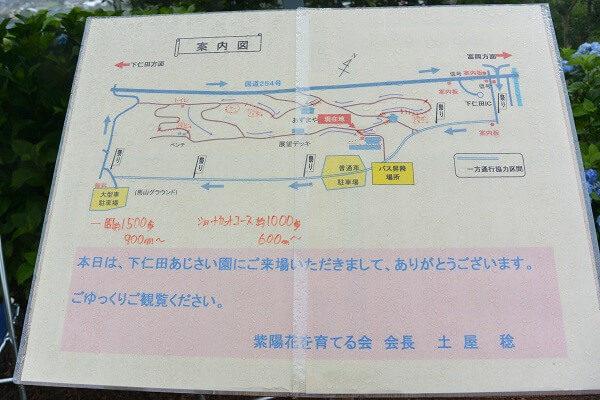下仁田あじさい園 地図