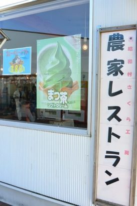 あぐりーむ昭和 農家レストラン