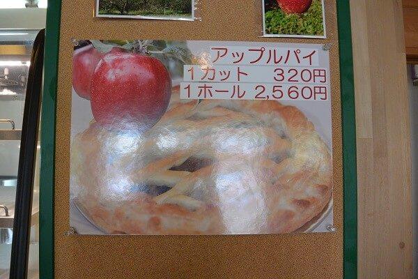 阿部りんご園 メニュー