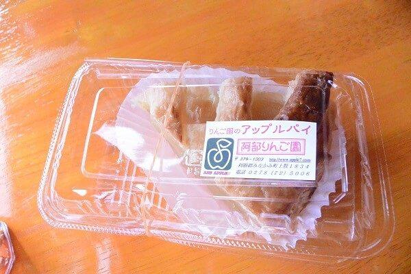 阿部りんご園 アップルパイ