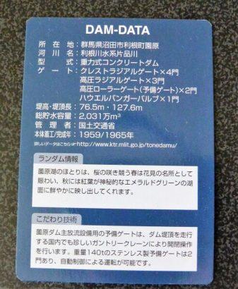 薗原ダム ダムカード