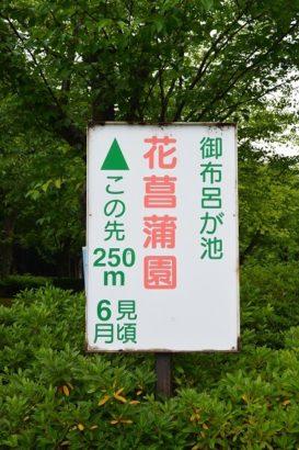 浜川運動公園 看板