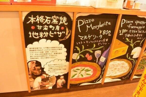 道の駅甘楽 ピザメニュー