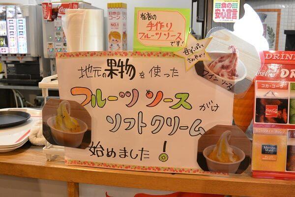 道の駅甘楽 ソフトクリーム