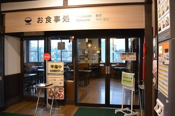 道の駅甘楽 食堂