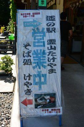 道の駅霊山たけやま 看板