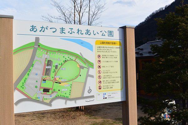 道の駅あがつま峡 地図