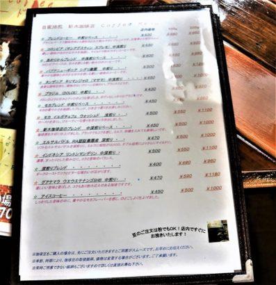 新木珈琲店 メニュー