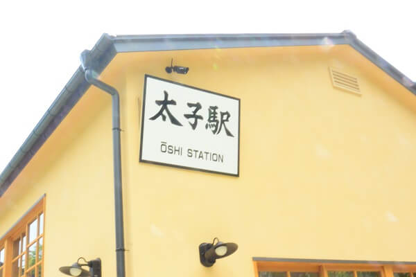 太子駅 建物