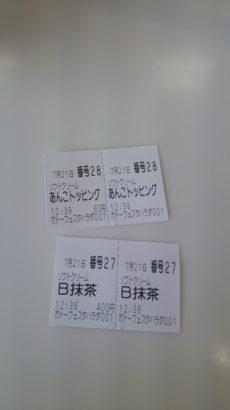 道の駅ららん藤岡 チケット