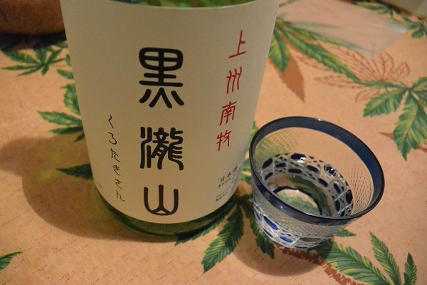 黒瀧山 日本酒