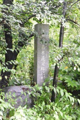 清流荘 地碑